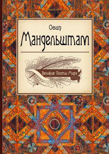 Великие поэты мира: Осип Мандельштам