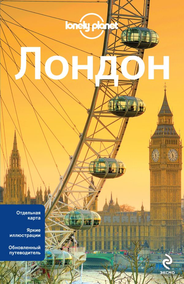 Лондон, 2-е изд., испр. и доп.