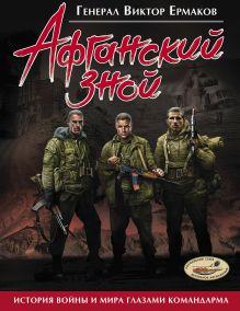Ермаков В.Ф. - Афганский зной обложка книги