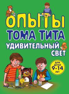 Зарапин В.Г. - Опыты Тома Тита. Удивительный свет обложка книги