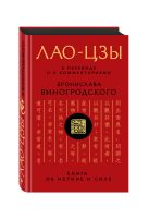 Виногродский Б.Б., Лао-цзы - Лао-цзы. Книга об истине и силе: В переводе и с комментариями Б. Виногродского' обложка книги