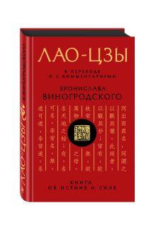 Виногродский Б.Б., Лао-цзы - Лао-цзы. Книга об истине и силе: В переводе и с комментариями Б. Виногродского обложка книги