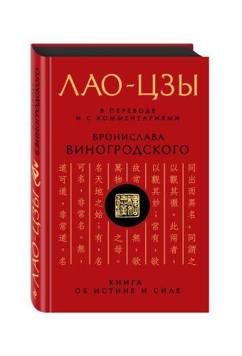 Лао-цзы. Книга об истине и силе: В переводе и с комментариями Б. Виногродского Виногродский Б.Б., Лао-цзы
