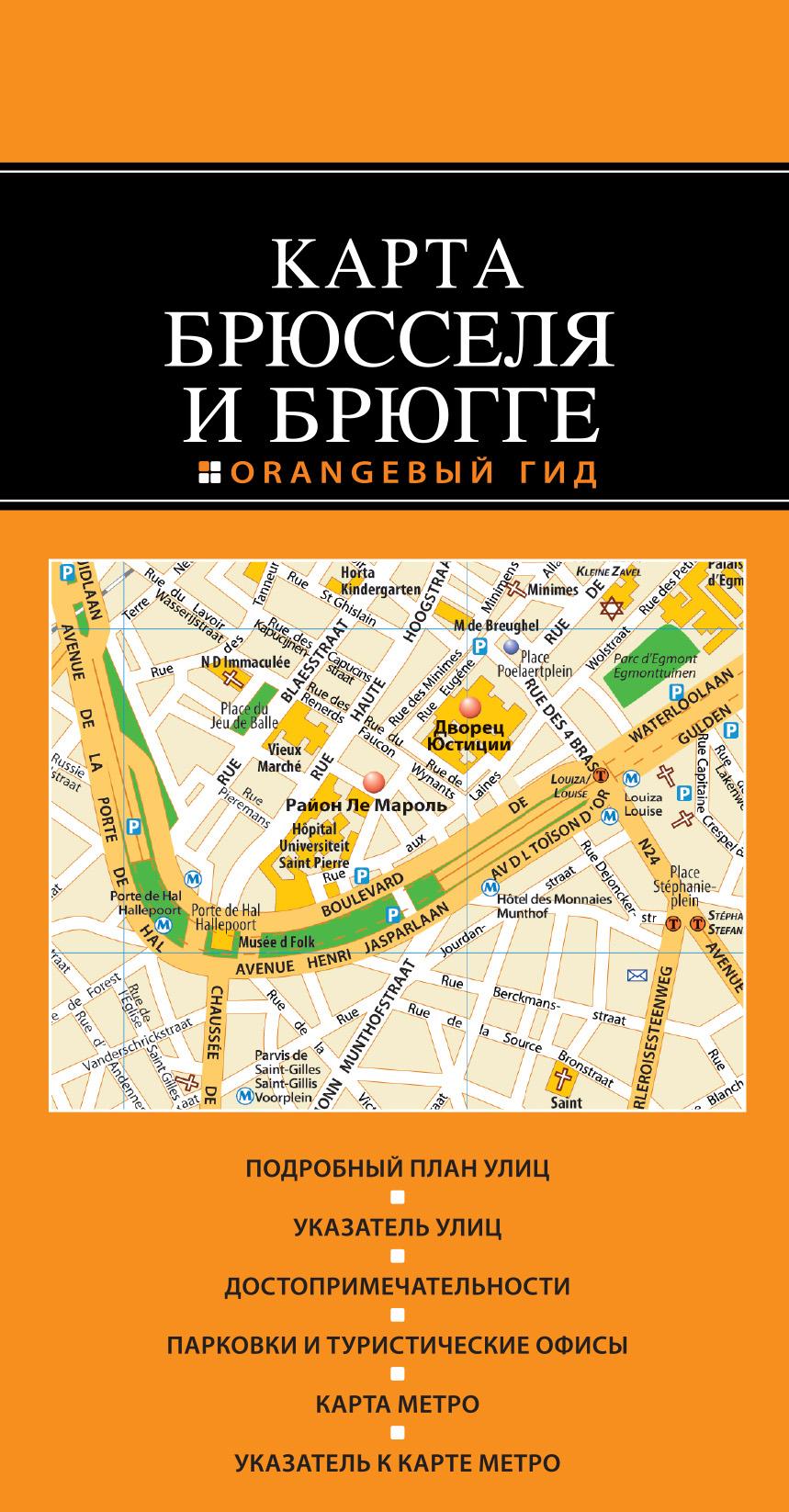 Брюссель и Брюгге: карта. 2-е изд.