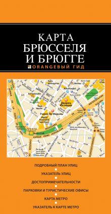 - Брюссель и Брюгге: карта. 2-е изд. обложка книги