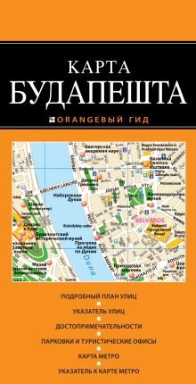 Обложка Будапешт: карта. 2-е изд.