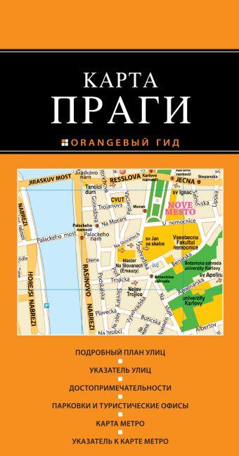 Прага: карта. 2-е изд.