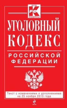 Обложка Уголовный кодекс Российской Федерации : текст с изм. и доп. на 25 ноября 2013 г.