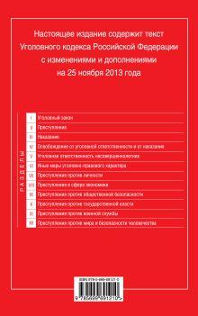 Обложка сзади Уголовный кодекс Российской Федерации : текст с изм. и доп. на 25 ноября 2013 г.