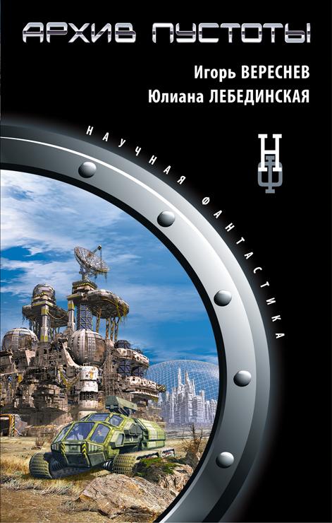 Архив пустоты Вереснев И., Лебединская Ю.