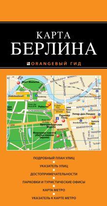 - Берлин: карта. 2-е изд. обложка книги