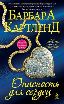 Картленд Б. - Опасность для сердец обложка книги