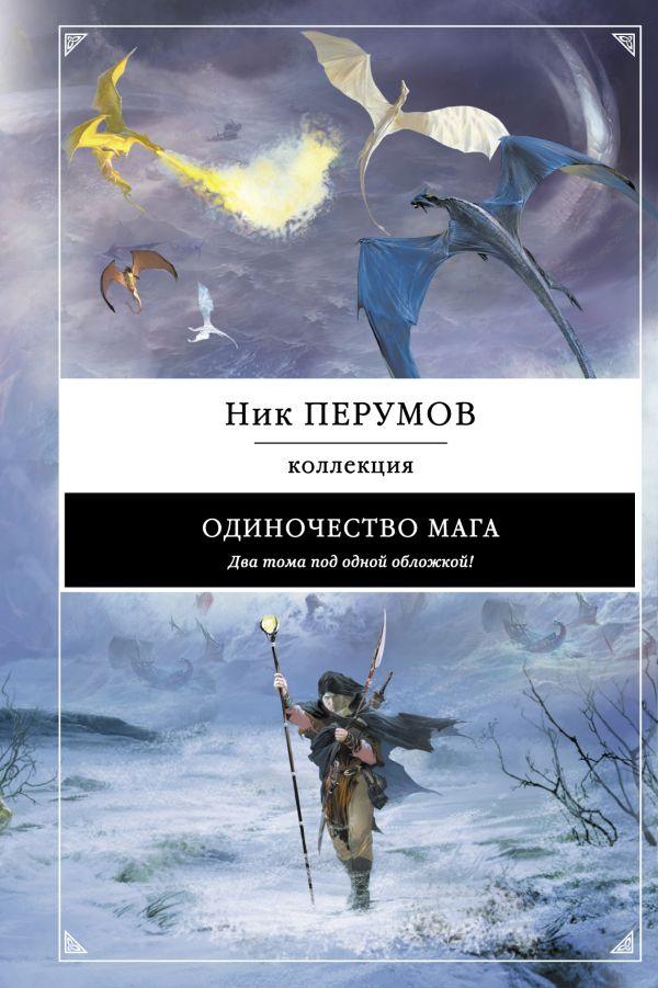 Одиночество мага Перумов Н.Д.