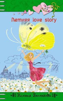Летняя love story