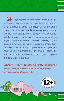 Обложка сзади Летняя love story Ксения Беленкова