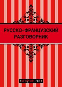 Обложка Русско-французский разговорник (Красный гид) + Брюссель и Брюгге (Красный гид)
