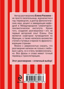Обложка сзади Русско-французский разговорник (Красный гид) + Брюссель и Брюгге (Красный гид)