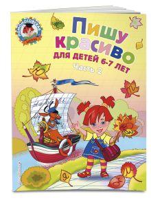 Володина Н.В., - Пишу красиво: для детей 6-7 лет. Ч. 2 обложка книги