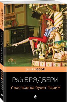 Брэдбери Р. - У нас всегда будет Париж обложка книги