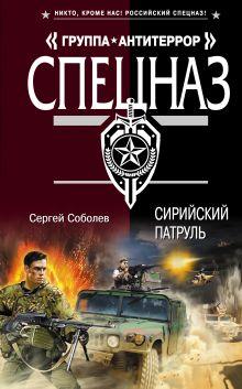 Соболев С.В. - Сирийский патруль обложка книги