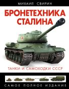 Свирин М.Н. - Бронетехника Сталина. Танки и самоходки СССР' обложка книги