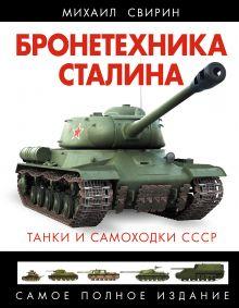 Свирин М.Н. - Бронетехника Сталина. Танки и самоходки СССР обложка книги