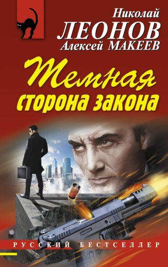 Темная сторона закона Леонов Н.И., Макеев А.В.