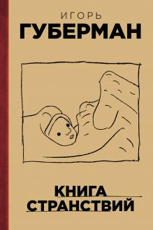 Губерман И. - Книга странствий обложка книги