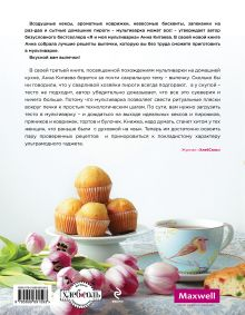 Обложка сзади Выпечка в мультиварке Анна Китаева
