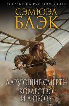 Блэк С. - Дарующие Смерть, Коварство и Любовь' обложка книги
