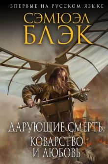 Блэк С. - Дарующие Смерть, Коварство и Любовь обложка книги