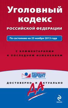 Уголовный кодекс Российской Федерации. По состоянию на 25 ноября 2013 года. С комментариями к последним изменениям