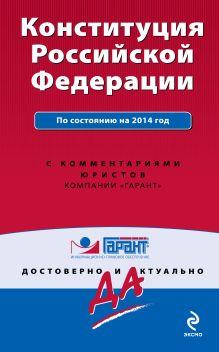 Конституция Российской Федерации. По состоянию на 2014 год. С комментариями юристов