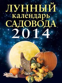- Лунный календарь садовода 2014 обложка книги