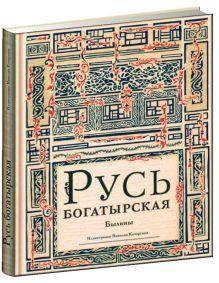 - Русь богатырская: былины в пересказе Ирины Карнауховой. обложка книги