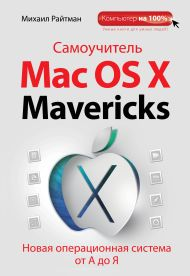 Самоучитель Mac OS X Mavericks обложка