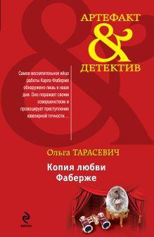 Обложка Копия любви Фаберже Ольга Тарасевич