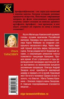 Обложка сзади Копия любви Фаберже Ольга Тарасевич