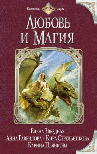 Любовь и магия Звездная Е., Гаврилова А., Стрельникова К. и др.