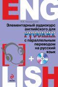 Элементарный аудиокурс английского для русских с параллельным переводом на русский язык (+CD)