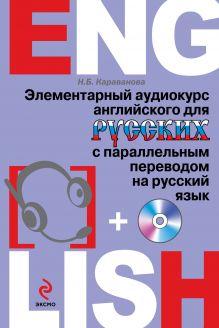 Караванова Н.Б. - Элементарный аудиокурс английского для русских с параллельным переводом на русский язык (+CD) обложка книги