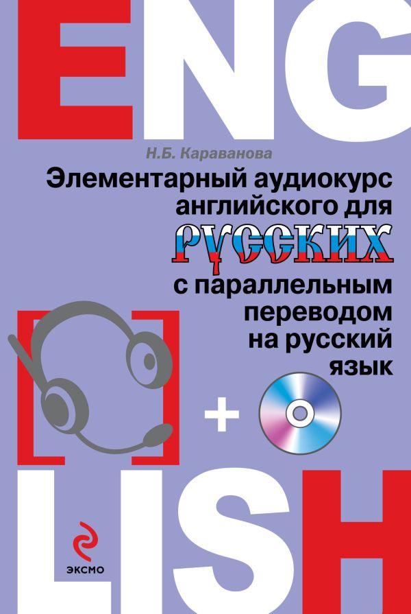Элементарный аудиокурс английского для русских с параллельным переводом на русский язык (+CD) Караванова Н.Б.