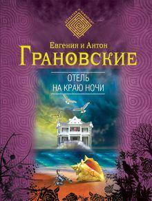 Грановская Е., Грановский А. - Отель на краю ночи обложка книги