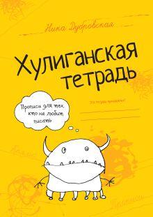 Дубровская Н. - Хулиганская тетрадь. Прописи для тех, кто не любит писать обложка книги