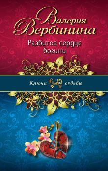 Вербинина В. - Разбитое сердце богини обложка книги
