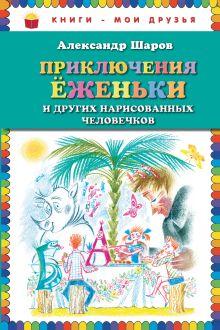 Приключения Ёженьки и других нарисованных человечков (ил. Н.Гольц) обложка книги