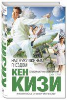 Кизи К. - Над кукушкиным гнездом' обложка книги