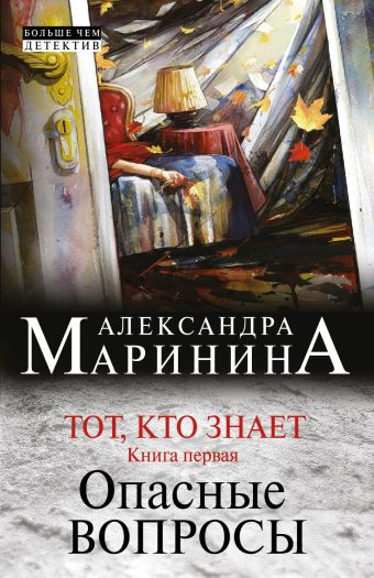 Тот, кто знает. Книга первая: Опасные вопросы Маринина А.