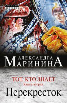 Маринина А. - Тот, кто знает. Книга вторая: Перекресток обложка книги