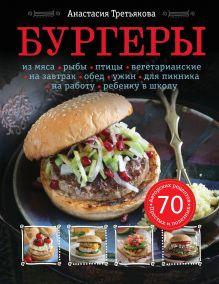 Третьякова А. - Бургеры обложка книги